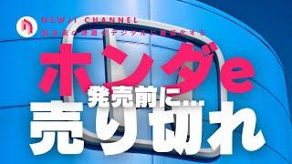 【ホンダe】発売前に売り切れた 電気自動車 ホンダe を解説!
