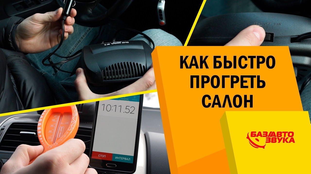 Как быстро прогреть салон автомобиля? Портативный обогреватель. Обзор от Avtozvuk.ua