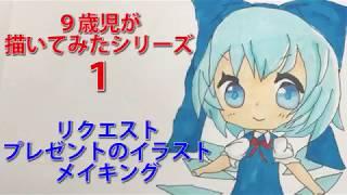 【東方描いてみた】9歳児シリーズ1 チルノ つまようじ60本 検索動画 21