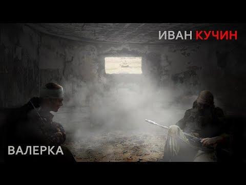 Иван Кучин - Валерка