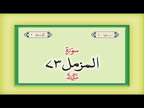 Surah 73 Chapter 73 Al Muzzammil HD complete Quran with Urdu Hindi translation