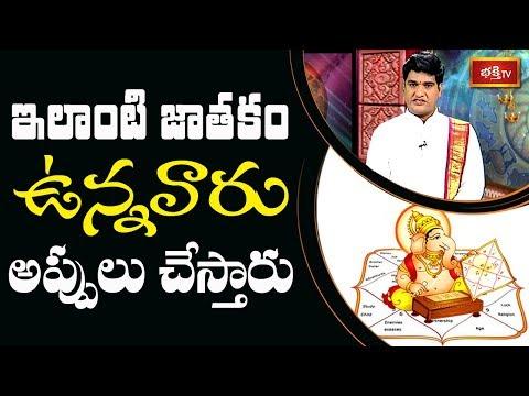 ఇలాంటి జాతకం ఉన్నవారు అప్పులు చేస్తారు | Dr Sankaramanchi Ramakrishna Sastry | Bhakthi TV