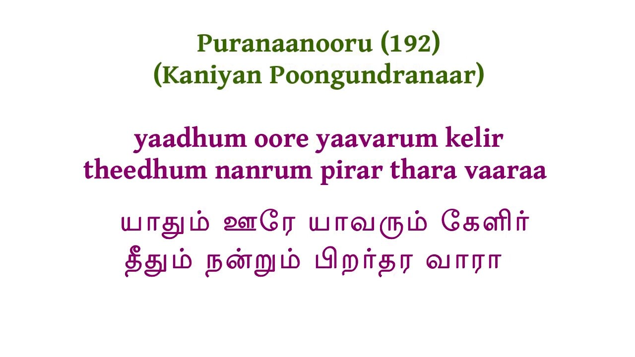 yadhum oore yavarum kelir in tamil The famous line yaathum oore, yavarum kelir (all cities are our own, all people are our relatives) by the poet kanian poonguntranaar is also in this collection paari was a king who lived in the sangam age.