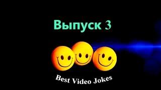Видео приколы. Приколы 2015. Выпуск 3