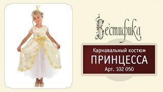 """Карнавальный костюм """"Принцесса Люкс"""""""