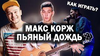 Как играть: МАКС КОРЖ - ПЬЯНЫЙ ДОЖДЬ на гитаре (Разбор песни, урок, аккорды)