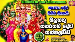 බලගතු කතරගම දේව කන්නලව්ව Balagathu Katharagama Deva Kannalauwa