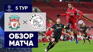 01 12 2020 Ливерпуль Аякс 1 0 Обзор матча