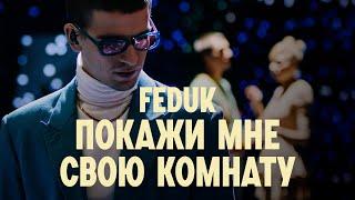 Смотреть клип Feduk - Покажи Мне Свою Комнату
