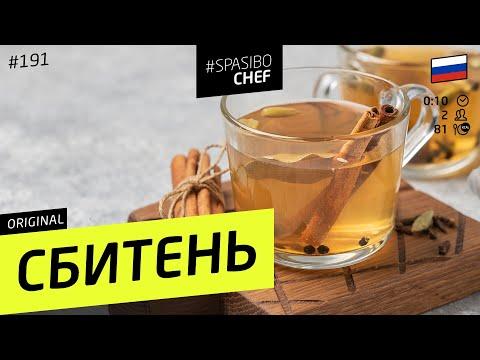 Согревающий СБИТЕНЬ - наш ответ глинтвейну #191 рецепт Ильи Лазерсона