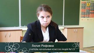 Ко дню учителя. Учитель начальных классов лицея № 123 Валикеева Лилия Рифовна