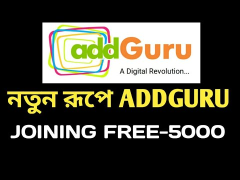 ADD GURU 5000 RS JOINING( FULL PDF EXPLAIN)