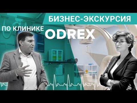 Бизнес-экскурсия по клинике ODREX | Медицина как бизнес. Лия Смекун