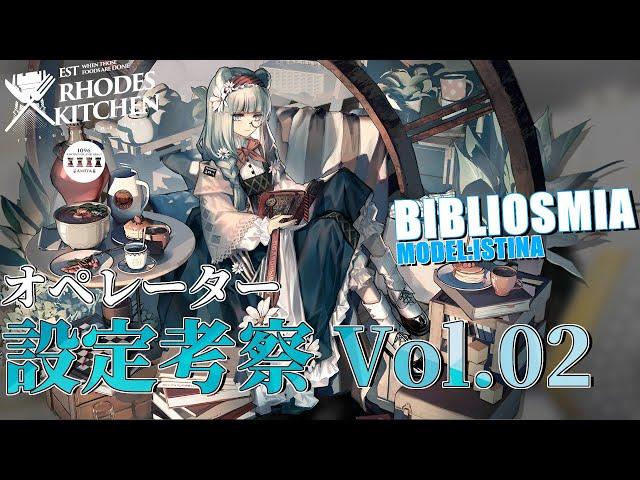 【アークナイツ】「オペレーター考察 Vol.02」イースチナ専用コーデ