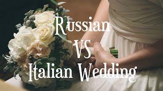 Наша Русская VS Наша Итальянская Свадьба