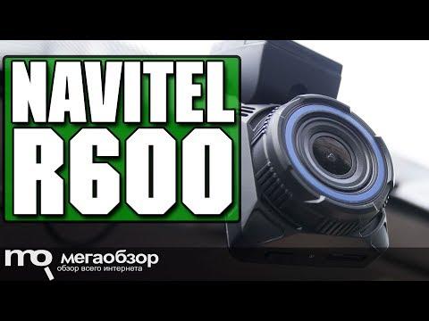 Navitel R600 обзор видеорегистратора