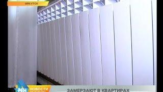 До сих пор не начался отопительный сезон в 6 многоэтажках Иркутска(, 2016-10-10T05:00:28.000Z)