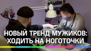 Новый тренд мужские ноготочки Дудь Моргенштерн и мужики Екатеринбурга рвут стереотипы маникюра