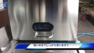小林商事製 蓄冷剤洗浄機