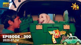 Hathe Kalliya | Episode 300 | 2020-07-14 Thumbnail