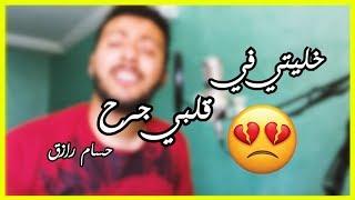 Mehdi Mozayine - Khaliti Fi Galbi Jarh (Cover Hossam Razaq) 2019 مهدي مزين - خليتي في قلبي جرح