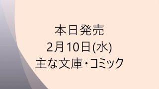 【本日発売のお知らせ】 2016/02/10