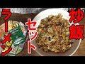 【焼豚】ラーメン 炒飯セット