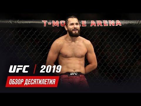 Обзор десятилетия UFC: 2019 год