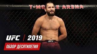 Обзор десятилетия UFC 2019 год