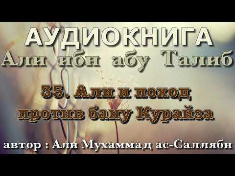 35. Али и поход против бану Курайза (АУДИОКНИГА) Али ибн абу Талиб