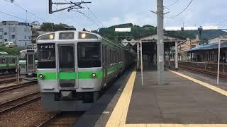 小樽駅を発車する列車集
