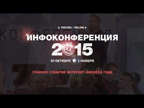Инфоконференция 2015 (30 октября - 1 ноября в Москве)[Вебинары]