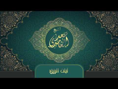 الشيخ سعد الغامدي - آيات الرزق | Sheikh Saad Al Ghamdi - Ayat Al Rizq