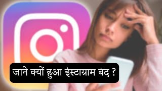 Instagram Down - Why Instagram Stopped Working ?