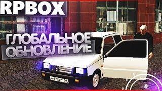 ОБНОВЛЕНИЕ: Новая система бизнесов, новые авто на РП БОКС   #81 RP BOX🔞