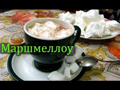 Маршмеллоу простой  рецепт Marshmallow simple recipe без регистрации и смс