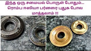 Gas burner cleaning tips in tamil - How to Clean Gas Burner easily at home
