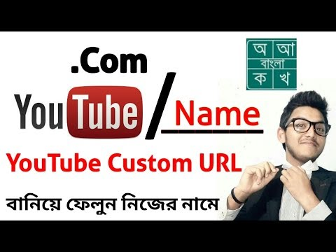 How To Set A Custom URL For YouTube Channel (YT.com/Yourname) 2017