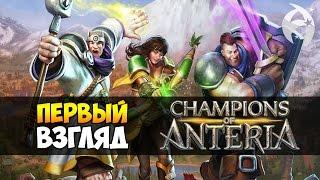 champions of Anteria - обзор, первый взгляд