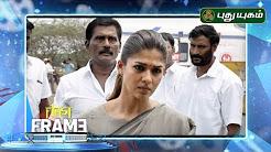 சகோதரி நயந்தாராவுக்கு ஸ்பெஷல் சல்யூட் : சீனு ராமசாமி First Frame PuthuyugamTV