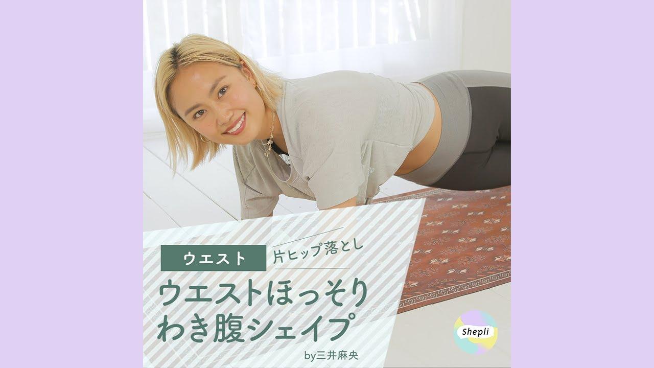 【ウエスト痩せ】ほっそりくびれ!わき腹シェイプトレーニング