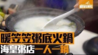 【期間限定】粥底火鍋 ! 必試醉雞鍋超入味