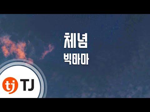 [TJ노래방 / 남자키] 체념 - 빅마마 (Resignation - Big Mama) / TJ Karaoke