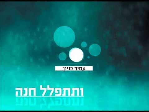 עמיר בניון ותתפלל חנה Amir Benayoun