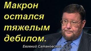 Евгений Сатановский - Макрон остался тяжелым дебилом.