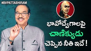 Download What Is Emotional Intelligence? | Facts about Chanakya | Personality Development | BV Pattabhiram Mp3 and Videos