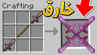 ماين كرافت السيف الخارق😱 (زعيم غريب!) - Dual Sword