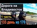 Мотопутешествие 2016. Дорога Хабаровск - Владивосток. 133 день 1 часть