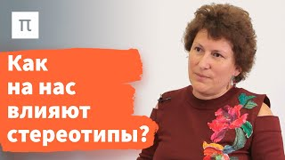 Социальные стереотипы — Ольга Гулевич / ПостНаука
