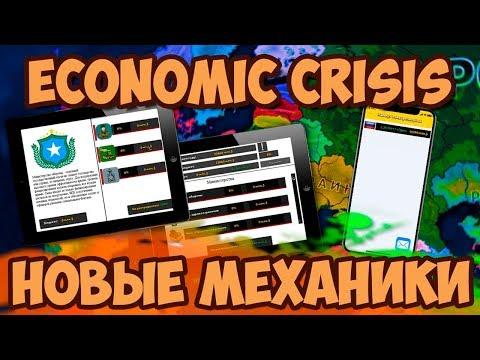 ОБЗОР НОВЫХ МЕХАНИК Economic Crisis + Гайд по установке мода [HOI4]